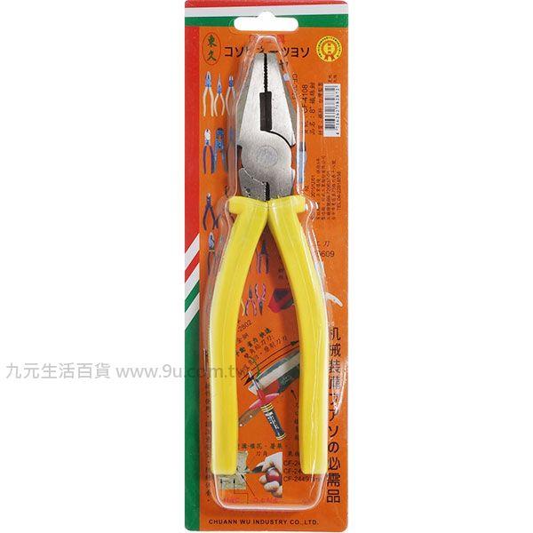 【九元生活百貨】川武CF-4108 黃把鐵絲鉗/8吋 老虎鉗 萬用鉗 鋼絲鉗 平口鉗