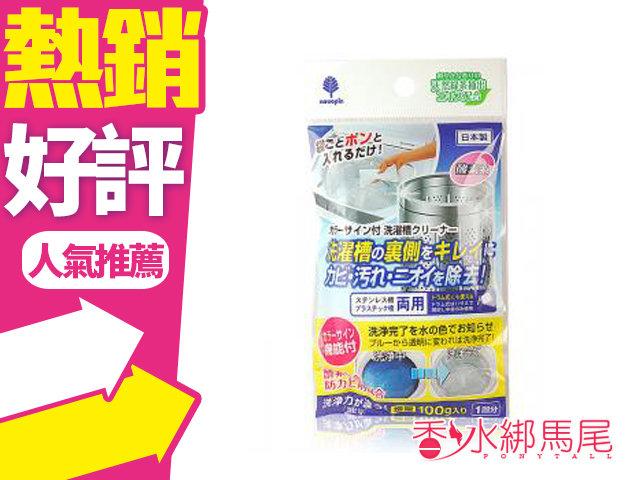 日本 紀陽除蟲菊 洗衣槽清潔劑 100G◐香水綁馬尾◐