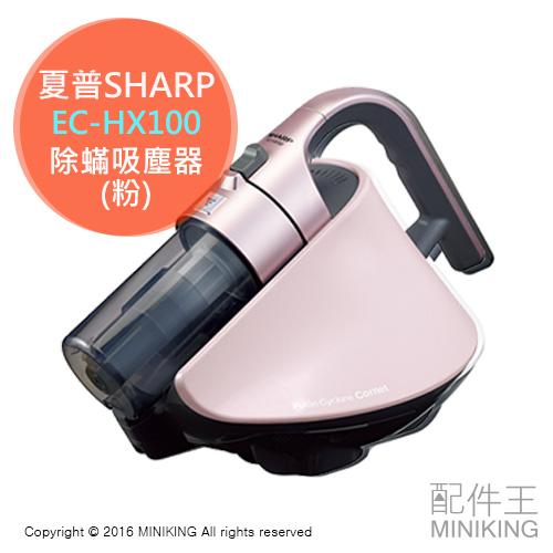 【配件王】日本代購 一年保 SHARP 夏普 EC-HX100 粉 除塵蟎機 吸塵器 另 VH9231DS