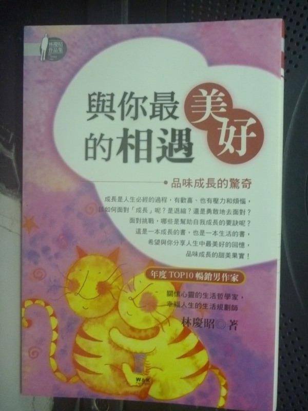 【書寶二手書T4/心靈成長_JPT】與你最美好的相遇_林慶昭