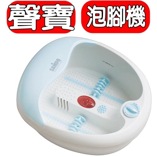 《特促可議價》SAMPO聲寶【HL-A1001H】泡腳機-福利品