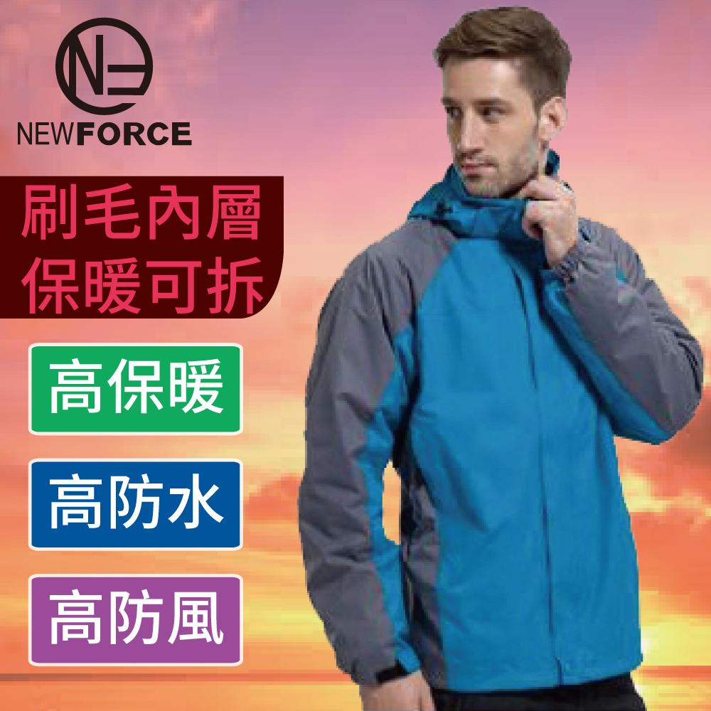 【NEW FORCE】防風防雨三穿保暖外套 - 男款/ 2色可選【1030202】