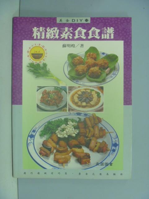 【書寶二手書T1/餐飲_ZAX】精緻素食食譜_張明煌