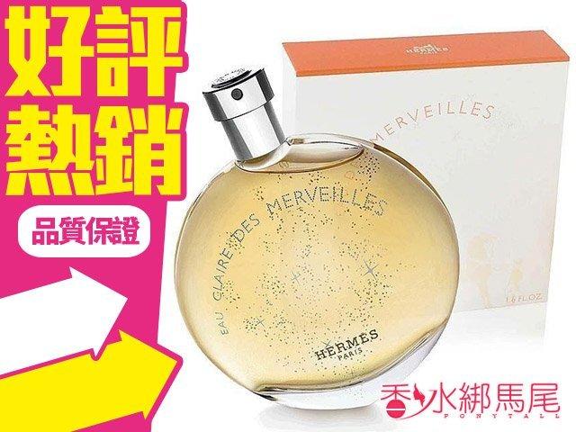 HERMES 愛馬仕 橘采星光 女性淡香水 香水空瓶分裝 5ML◐香水綁馬尾◐