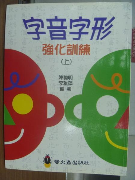 【書寶二手書T1/兒童文學_XBK】字音字形強化訓練(上)_陳聰明等
