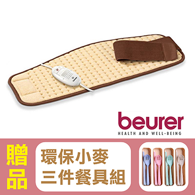 【德國博依beurer】cosy熱敷墊(腰部專用型)HK49,贈品:環保小麥三件式餐具組x1