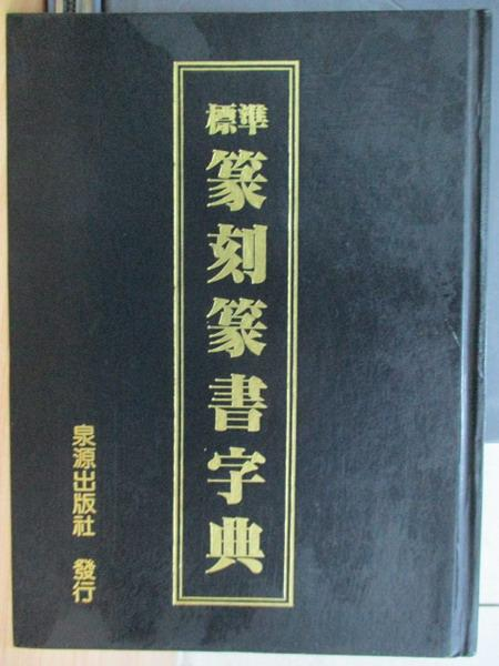 【書寶二手書T5/藝術_WEV】標準篆刻書字典_民79