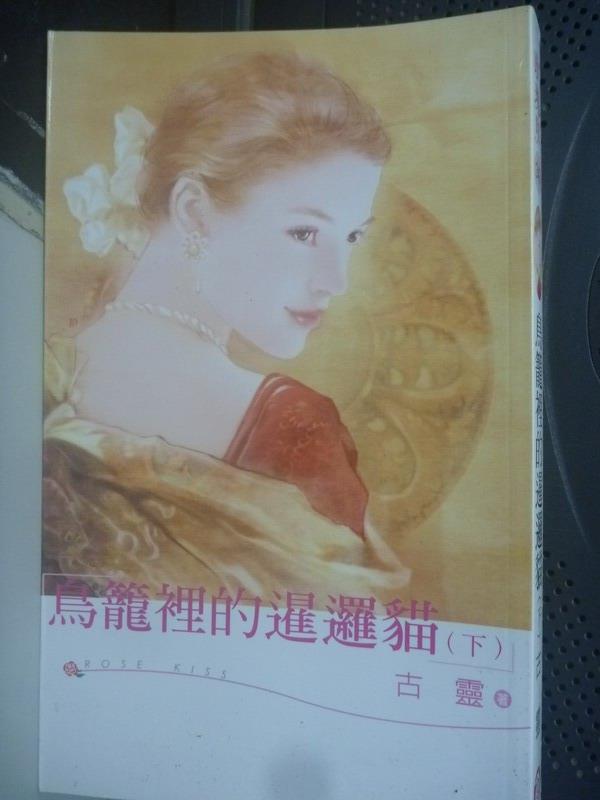 【書寶二手書T1/言情小說_IDG】鳥籠裡的暹邏貓(下)_古靈