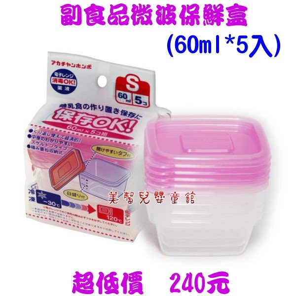 *美馨兒* 副食品微波保鮮盒(60ml*5入)~店面經營/食物調理/餐具