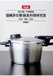 美味、簡易、省時:德國菲仕樂鍋具料理研究室