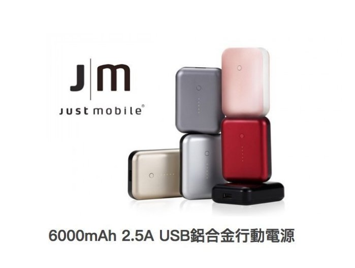 Just Mobile Gum++ 6000mAh 2.5A USB鋁合金行動電源 6色