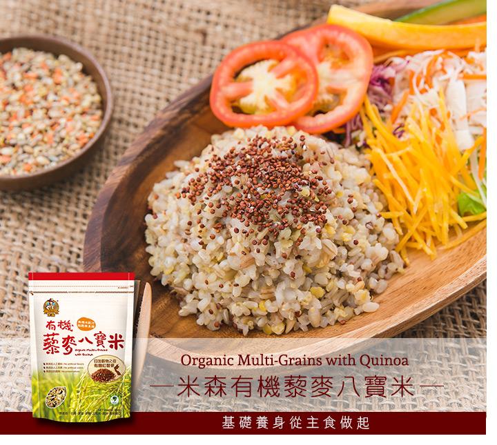有機藜麥八寶米(900g)★無糯米配方