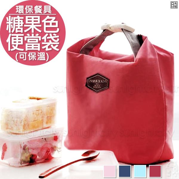 日光城。新版韓系糖果色便當袋(可保溫),馬卡龍色保溫袋保溫包野餐袋野餐包手提袋手提包素色便當袋