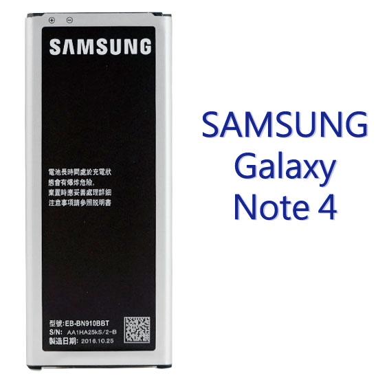 【拆機版、3220mAh】三星 SAMSUNG Galaxy Note 4 N910/SM-N910U 原廠電池/原電/原裝鋰電池 EB-BN910BBT