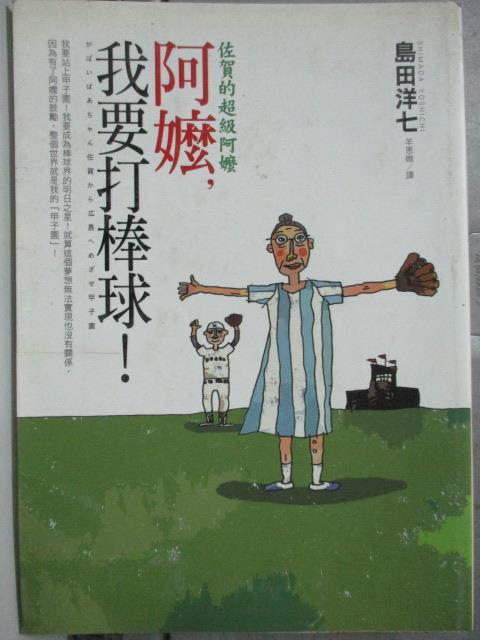 【書寶二手書T1/心靈成長_HBE】阿嬤我要打棒球 -佐賀的超級阿嬤_羊恩媺, 島田洋七