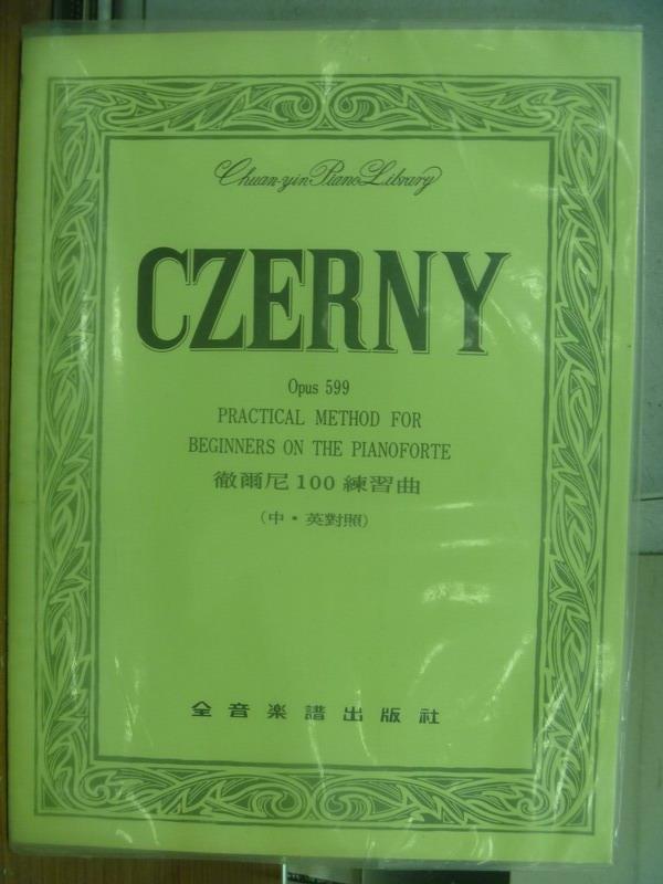 【書寶二手書T1/音樂_QMT】CZERNY徹爾尼100練習曲