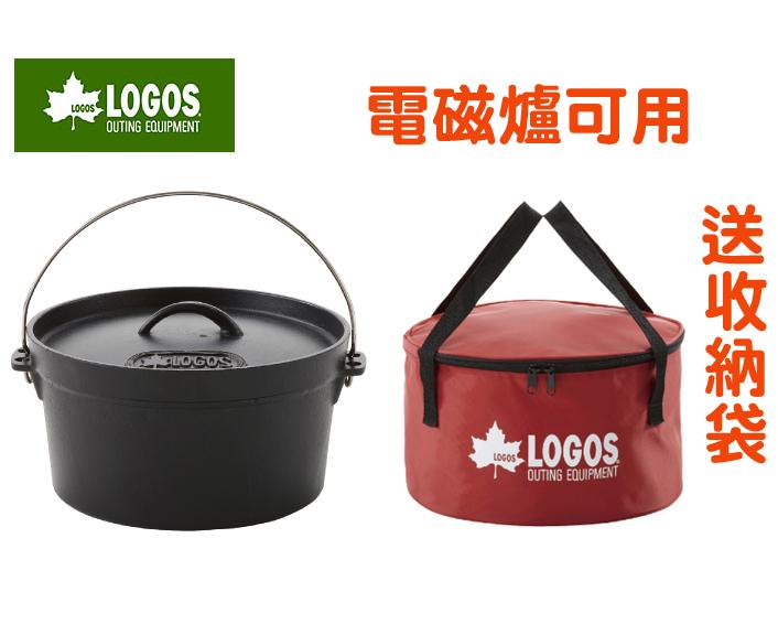 【露營趣】中和 日本 LOGOS 可電磁爐加熱12吋 SL豪快魔法調理荷蘭鍋 鑄鐵鍋 LG81062232