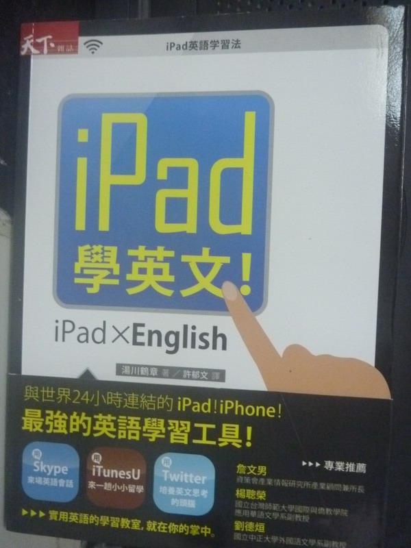 【書寶二手書T1/語言學習_LKQ】iPad學英文iPad學英文:iPadxEnglish_湯川鶴章