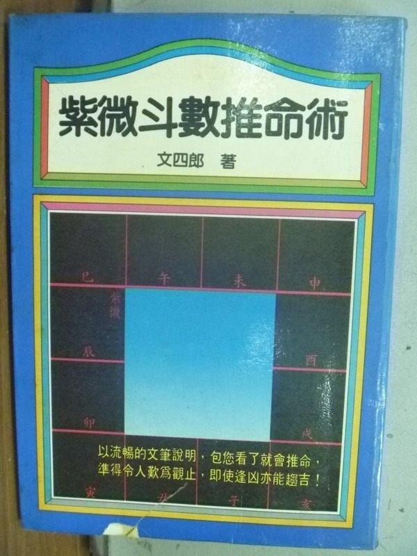 【書寶二手書T8/命理_HKZ】紫微斗數推命數_文四郎
