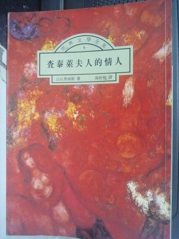 【書寶二手書T6/翻譯小說_HBU】查泰萊夫人的情人_湯斯楣, D.H.勞倫斯