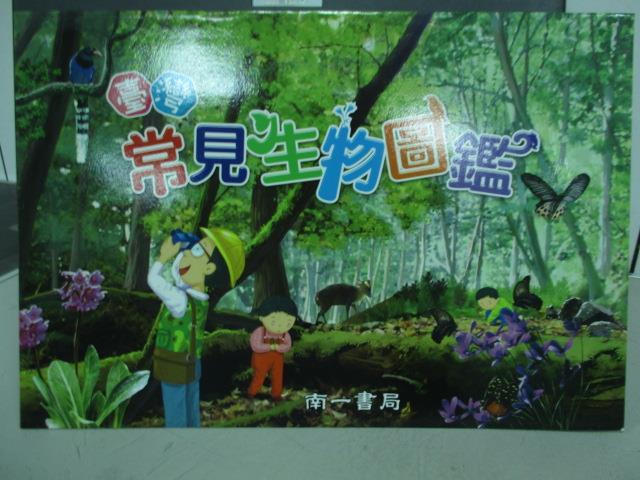 【書寶二手書T1/兒童文學_QED】台灣常見生物圖鑑_張永仁等_民98