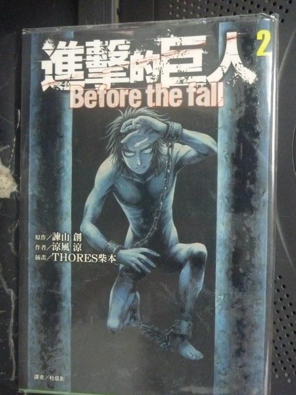 【書寶二手書T8/一般小說_JPU】進擊的巨人 Before the fall2_諫山創.涼風涼