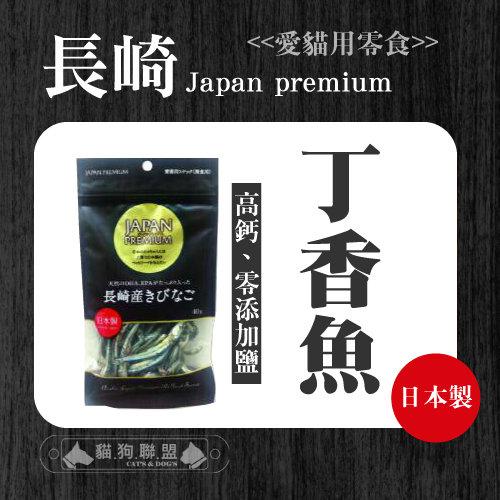 +貓狗樂園+ asuku【JAPAN PREMIUM長崎系列。丁香魚。40g】100元