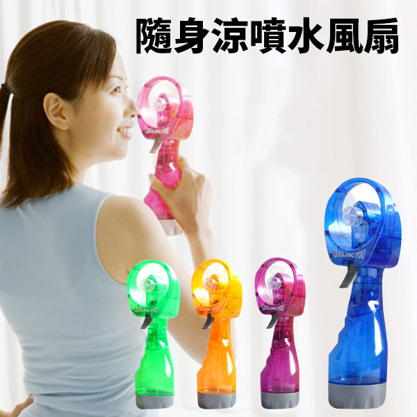 Loxin☆第三代隨身涼噴水風扇【SH0248】噴霧降溫 手持安全扇片 噴水扇 涼風扇 保濕