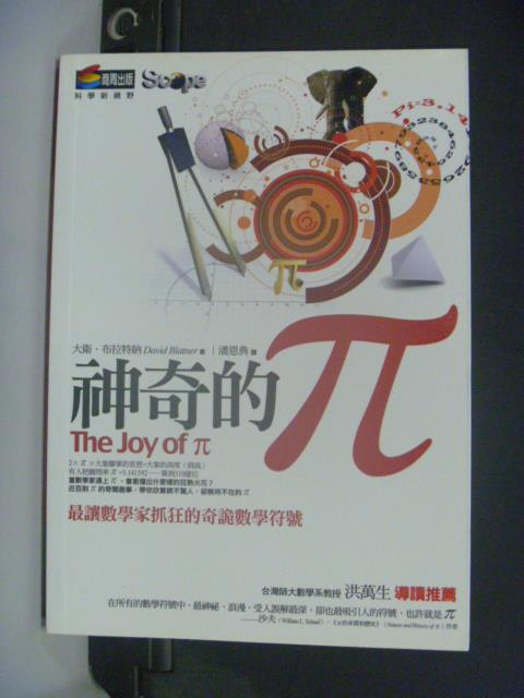 【書寶二手書T1/科學_IBD】神奇的pi-最讓數學家抓狂的奇詭數學符號_大衛.布拉特納