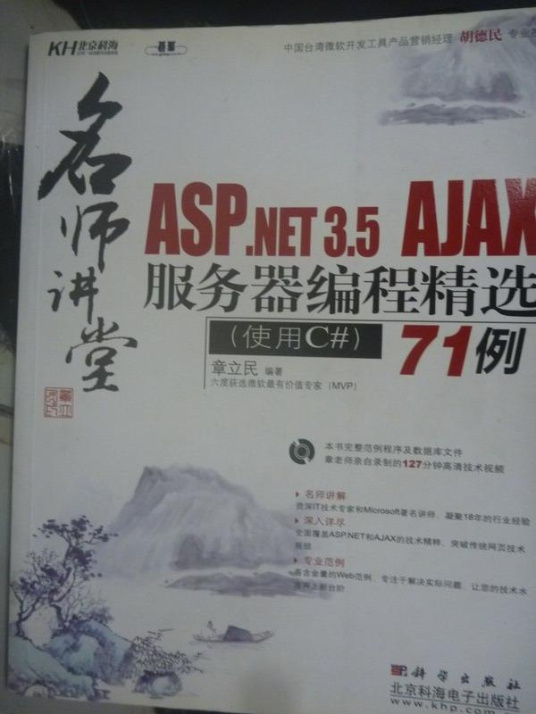 【書寶二手書T5/電腦_WFD】ASP.NET 3.5 AJAX服務器編程精選71例_附光碟.簡體書