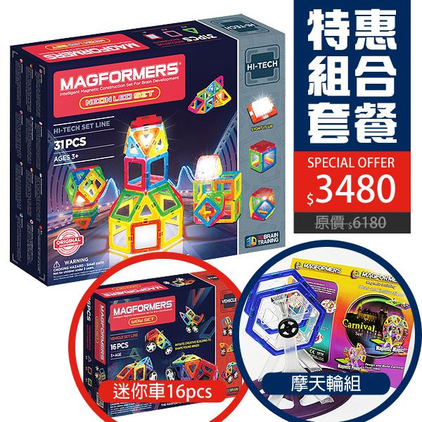 超值組合【韓國 Magformers 磁性建構片】螢光LED 31片裝 ACT06190 + 迷你車 + 摩天輪支架