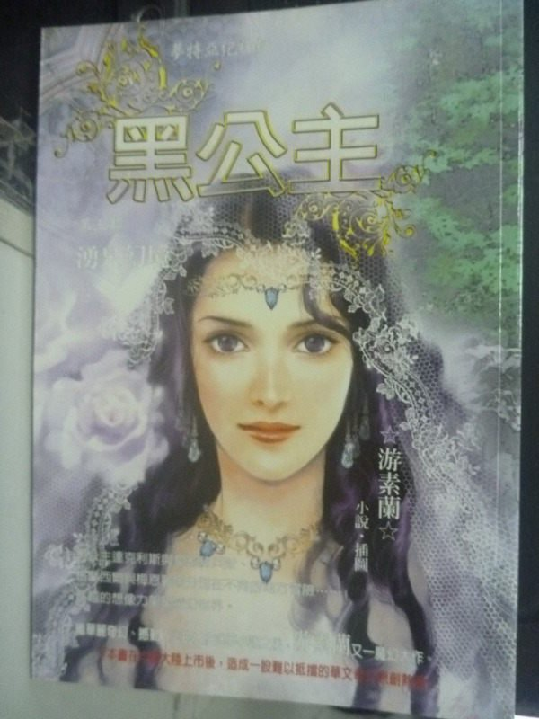 【書寶二手書T8/一般小說_LKO】黑公主3-湧泉幻境_游素蘭