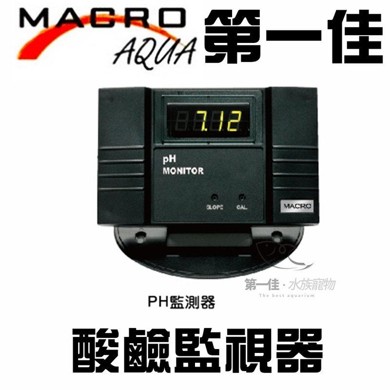 [第一佳水族寵物] 台灣現代MARCO酸鹼監視器 免運