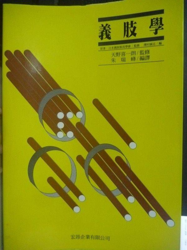 【書寶二手書T6/大學理工醫_YJS】義肢學_原價2400_天野喜一郎