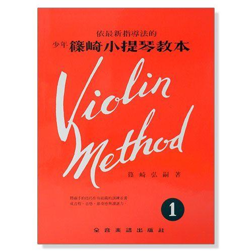 【非凡樂器】少年篠崎小提琴教本【1】V2