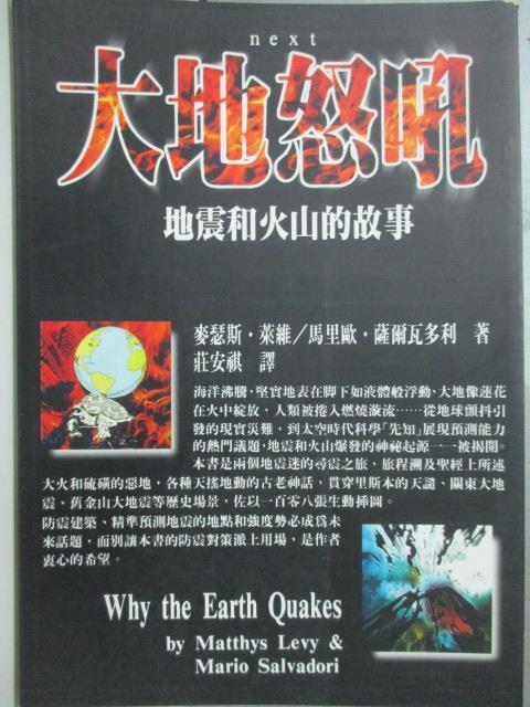 【書寶二手書T1/科學_JBX】大地怒吼--地震與火山的故事_馬里歐.薩爾瓦多利, 莊安祺