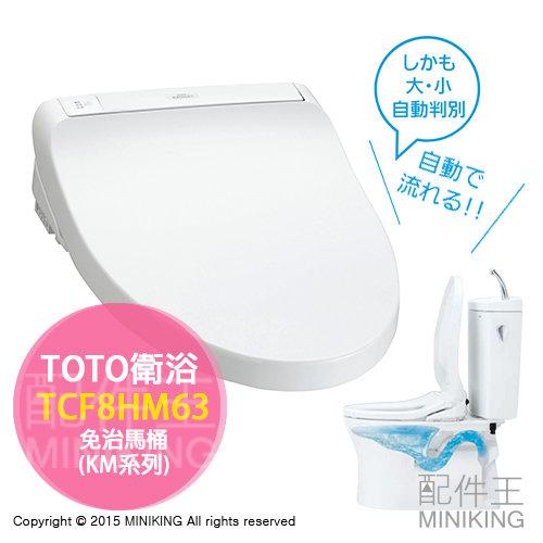 【配件王】日本代購 TOTO TCF8HM63 溫水 免治馬桶 KM系列 瞬間式 暖座保溫