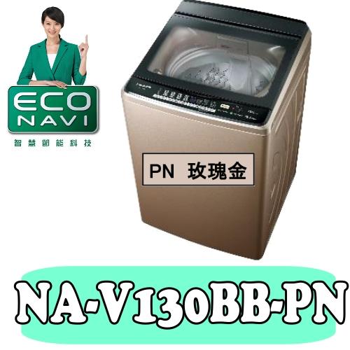 國際牌 13公斤ECONAVI變頻洗衣機【NA-V130BB-PN】