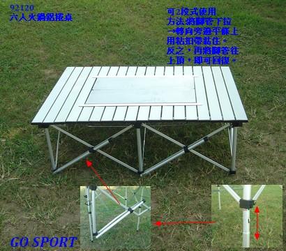 六人火鍋鋁捲桌18片(附專利固定夾)