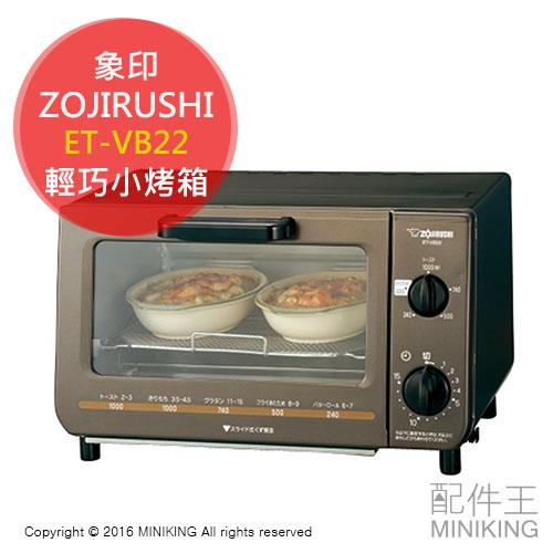 【配件王】日本代購 ZOJIRUSHI 象印 ET-VB22 小烤箱 輕巧小烤箱 棕 另 NB-DT50