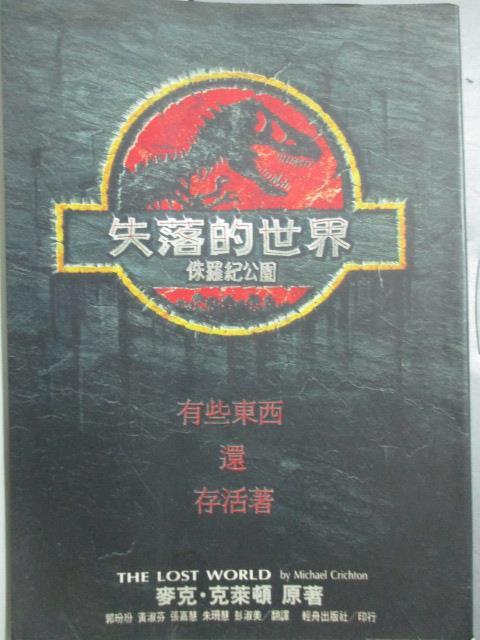 【書寶二手書T1/翻譯小說_OSQ】失落的世界-侏羅紀公園2_原價350_麥克.克萊頓