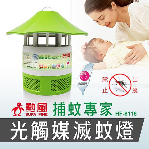 【美致生活館】勳風--捕蚊專家-光觸媒滅蚊燈 HF-8116
