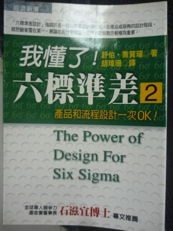 【書寶二手書T5/財經企管_LNH】我懂了六標準差2_捐瑋珊, 舒伯.喬
