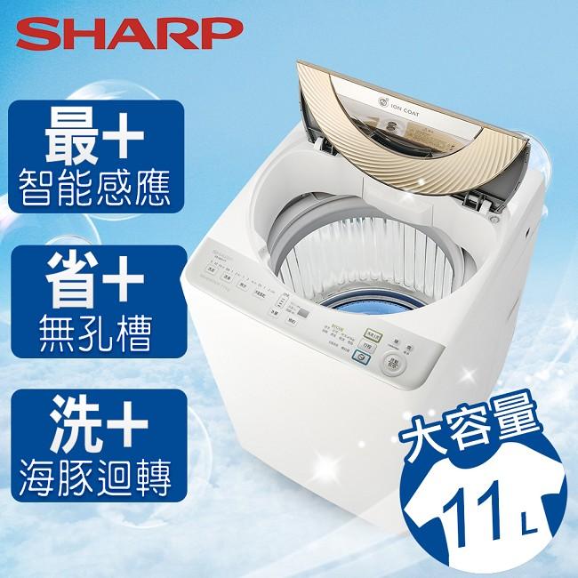 【SHARP夏普】11公斤不鏽鋼無孔槽變頻洗衣機/ES-ASD11T