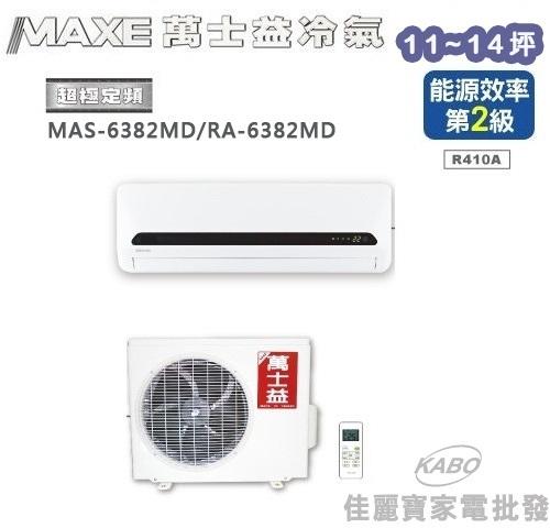 【佳麗寶】-(萬士益MAXE)11~14坪 定頻一對一分離式冷氣【MAS-6382MD/RA-6382MD】