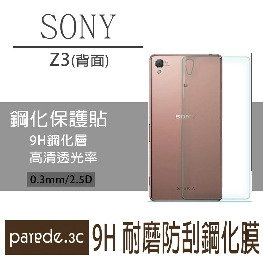 SONY Z3 (背面) 9H鋼化玻璃膜 螢幕保護貼 貼膜 手機螢幕貼 保護貼【Parade.3C派瑞德】