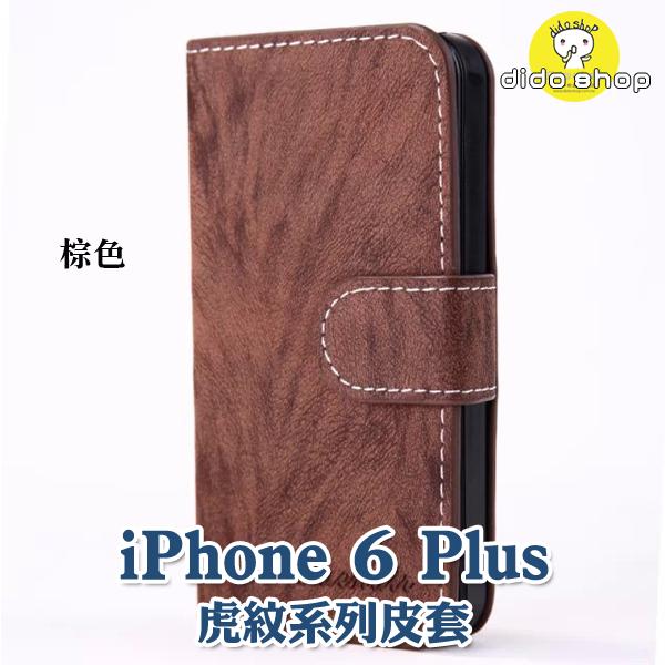 APPLE iPhone 6 Plus / 6S Plus 掀蓋式虎紋系列手機皮套 手機殼 矽膠殼 XN050 【預購】