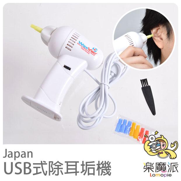 『樂魔派』日本進口 無痛USB手持式除耳垢機 挖耳 掏耳 清潔護理 清耳朵