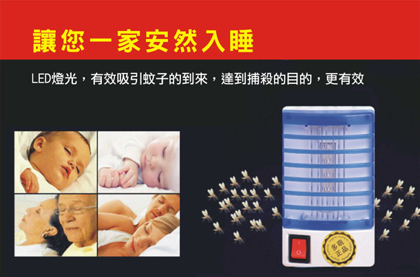 [溫馨小舖]多萌正品第四代LED電子滅蚊燈 滅蚊器 驅蚊燈 捕蚊器 驅蚊器 靜音.