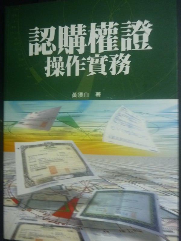 【書寶二手書T5/投資_IKL】認購權證操作實務_原價360_黃須白